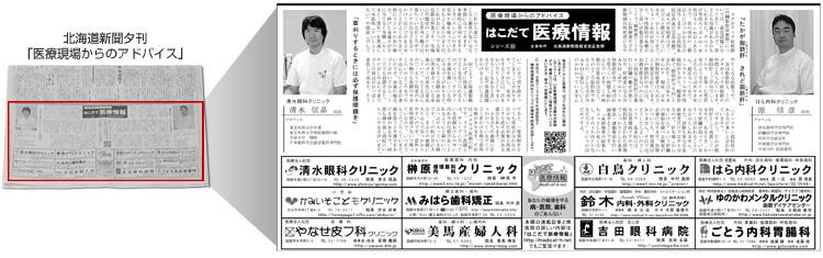 北海道 新聞 お悔やみ 掲載